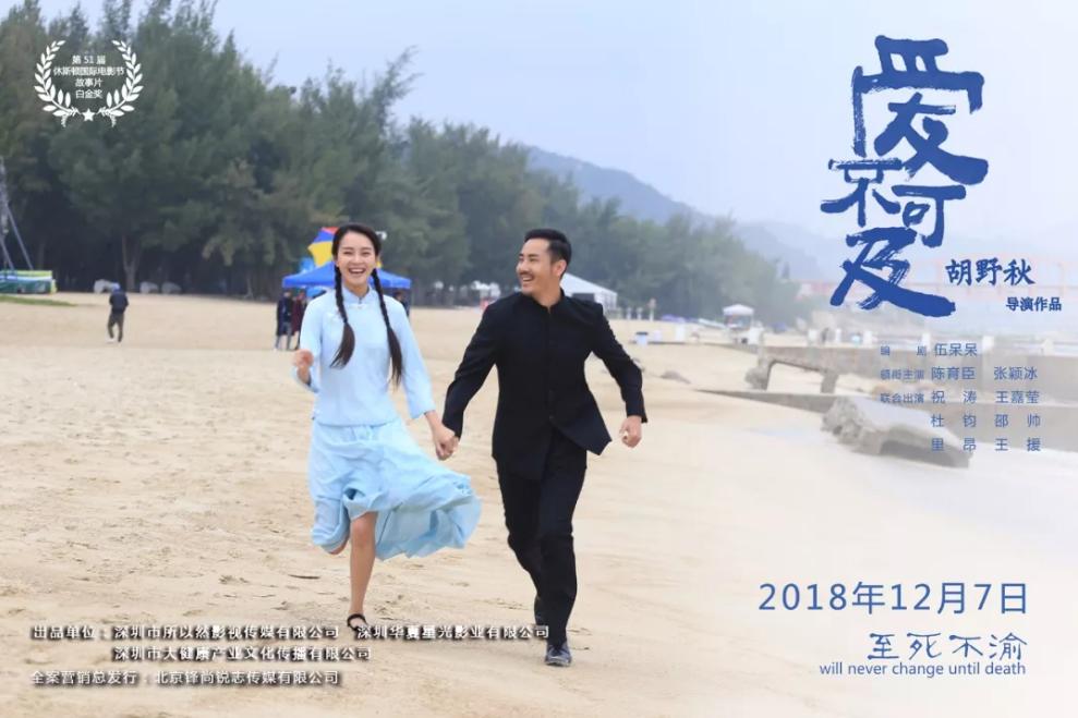才女伍呆呆《爱不可及》电影12月7日全国公映