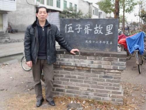 李光荣   千里寻访伍子胥(2)