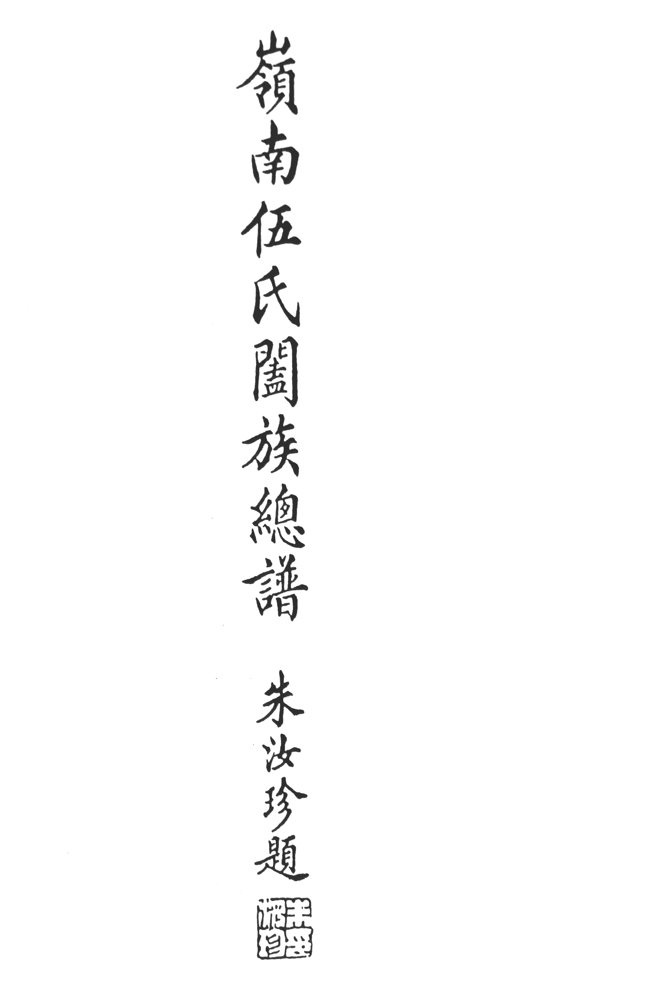 清末代榜眼朱汝珍为《岭南伍氏合族总谱》封面题辞