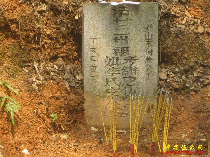 伍氏祖墓 | 广东新会二十二世袓考维惠伍公妣李氏安人墓