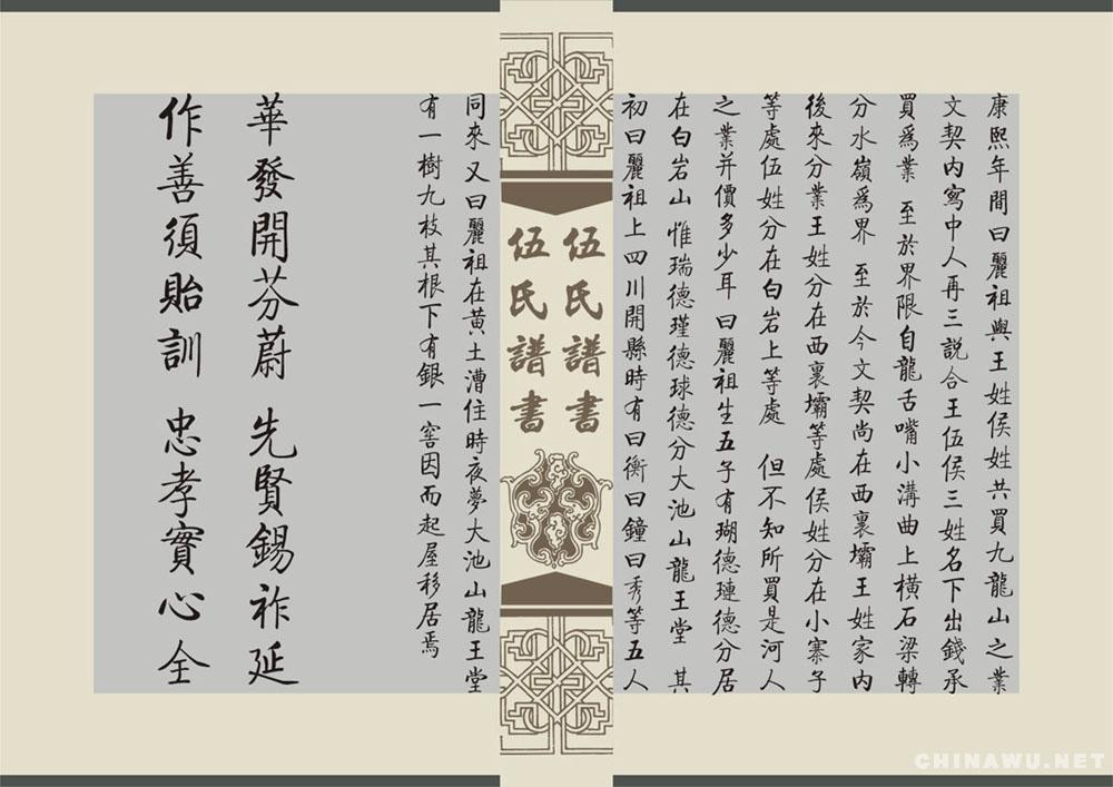 重庆开县大德伍氏族谱