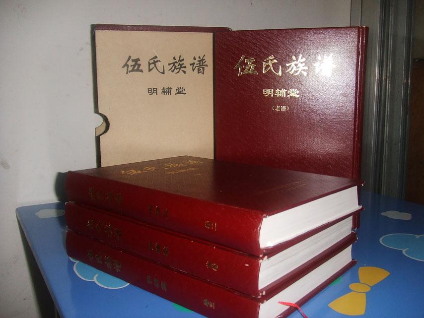 湖南石门新修族谱检阅