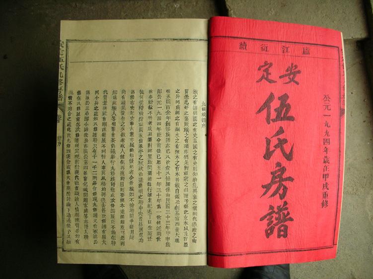 1994年福建宁化安定伍氏九修房谱