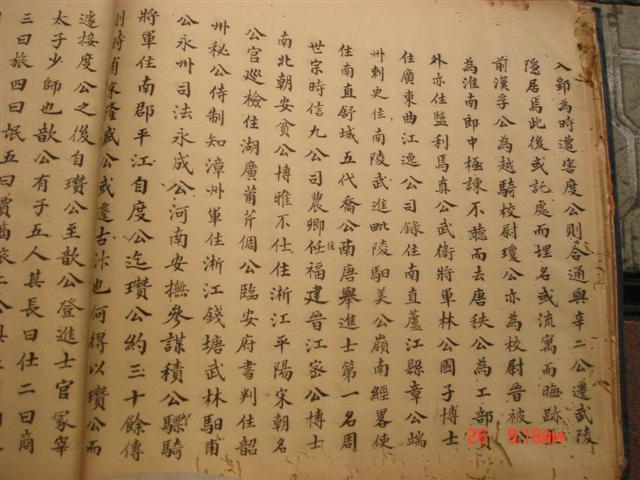 广东省新会山溪伍氏族谱二
