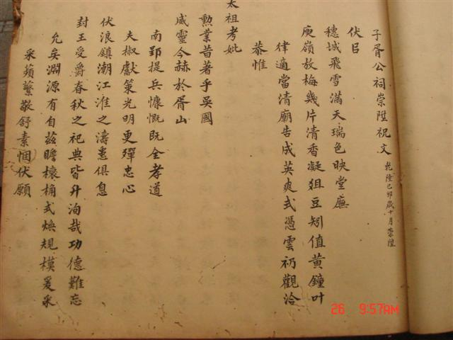 广东省新会山溪伍氏族谱三