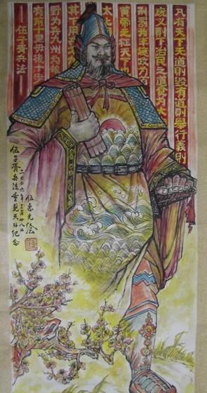 伍子胥兵法重见天日纪念(人物畫)| 伍惠光