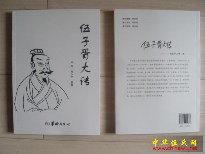 新书《伍子胥大传》简介