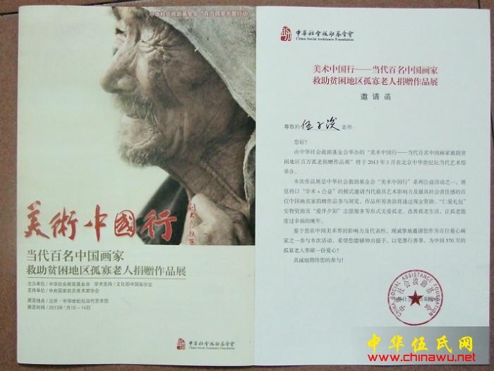 美术中国行---中国百名画家救助贫困地区孤寡老人捐赠作 | 伍子溪