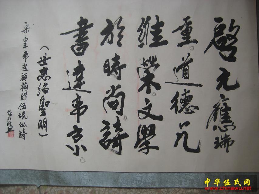 伍祖淮书法作品赏析