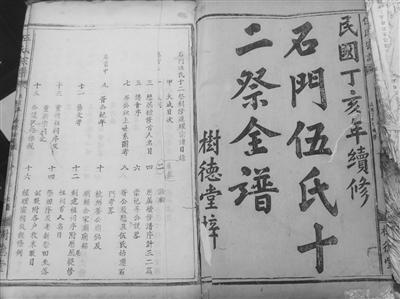 湖北阳新发现民国版《伍氏宗谱》