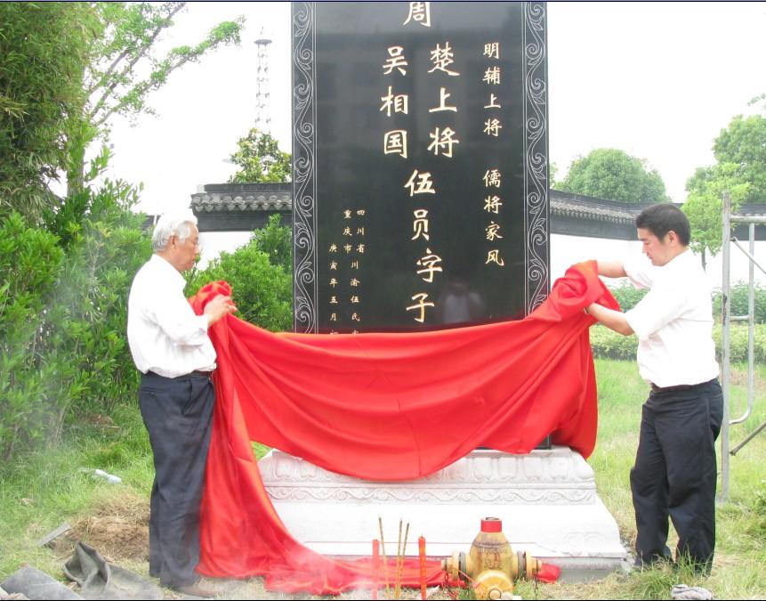 川渝伍氏宗亲在苏州胥王园为子胥公立碑一座