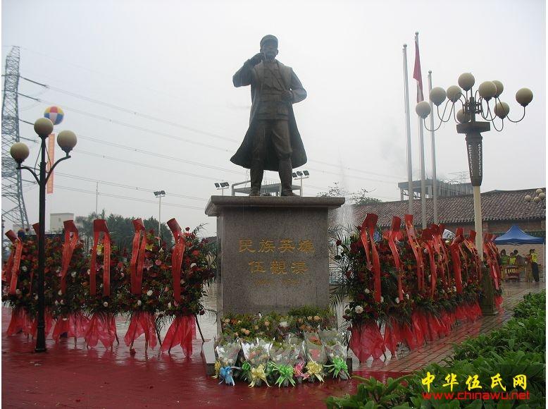 民族英雄伍观淇铜像揭幕典礼
