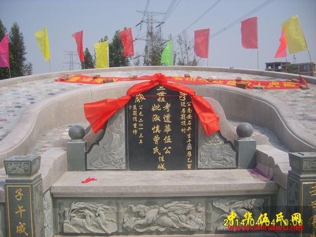 福建安平秀岭重修二世祖道华伍公陵墓