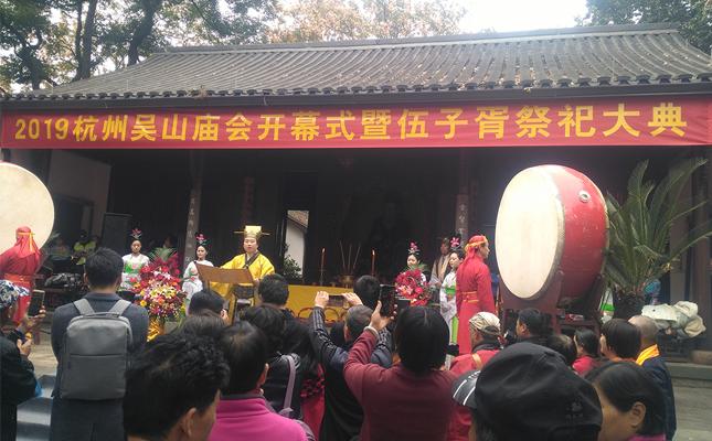 2019杭州吴山庙会开幕式暨伍子胥祭祀大典