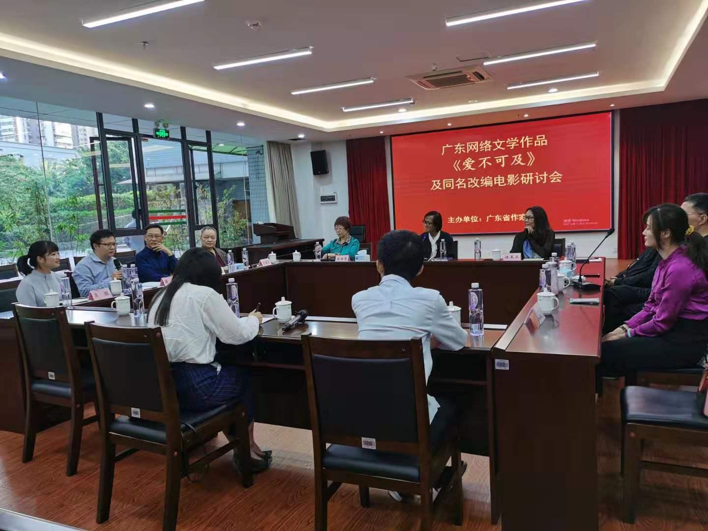 省作协召开深圳作家伍呆呆小说研讨会 《爱不可及》再引评论家关注