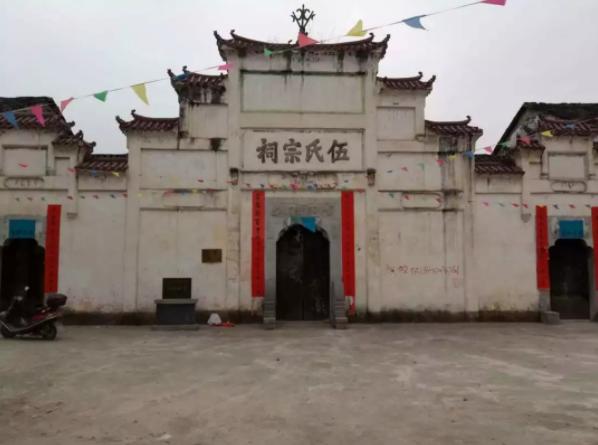 中国湖北2019年鄂东南伍氏秋季祭祖诚邀全国伍氏宗亲
