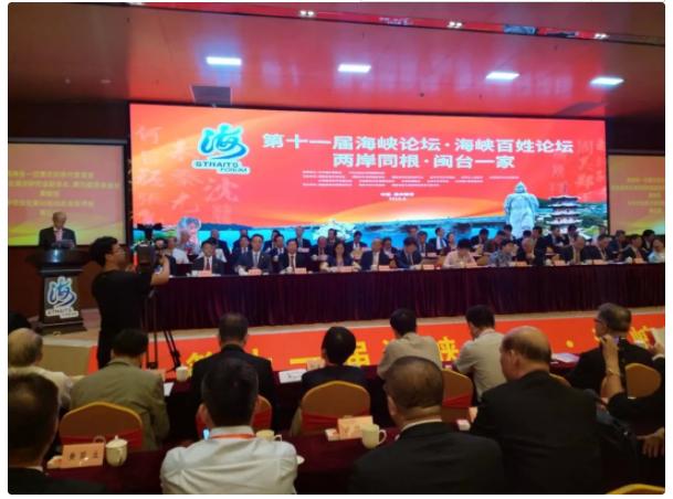 第十一届海峡论坛.海峡百姓论坛在福建南安市举办,两岸伍家人代表出席本次大会