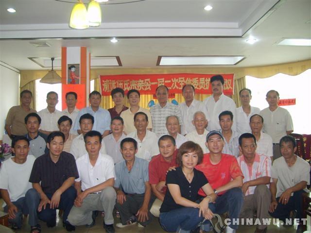 清远伍氏宗亲会第一届第二次全体委员扩大会议