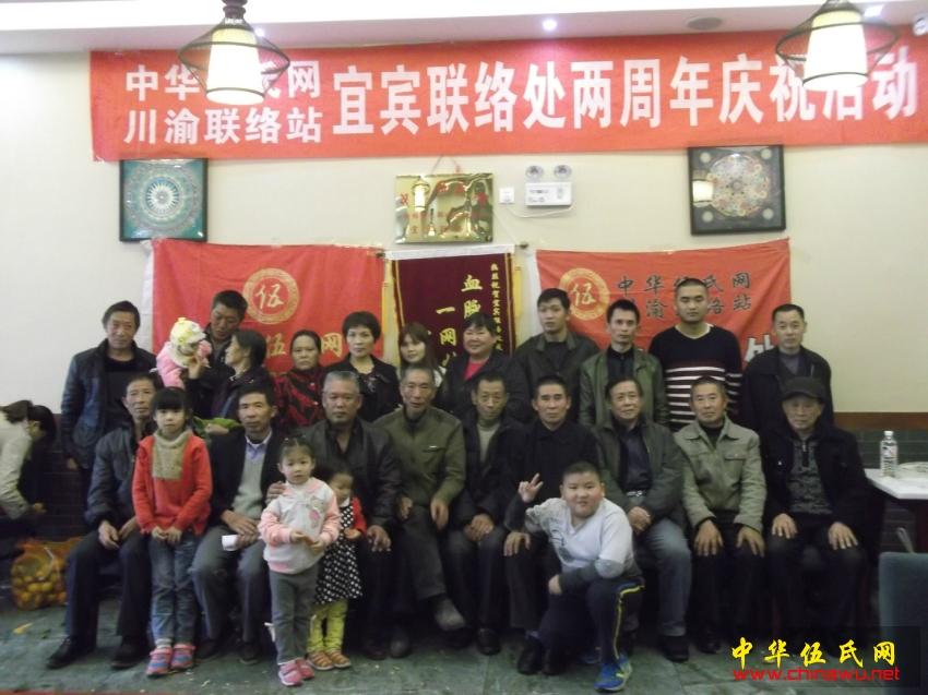 中华伍氏网宜宾联络处举行成立两周年庆祝活动暨宜宾伍氏宗亲筹备会