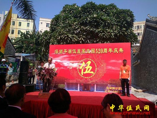 2015深圳平湖伍屋围520周年庆典