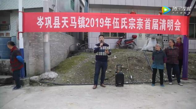 天马镇2019年伍氏首届宗亲清明会