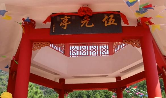 【伍家人第13期】南雄伍元亭落成庆典