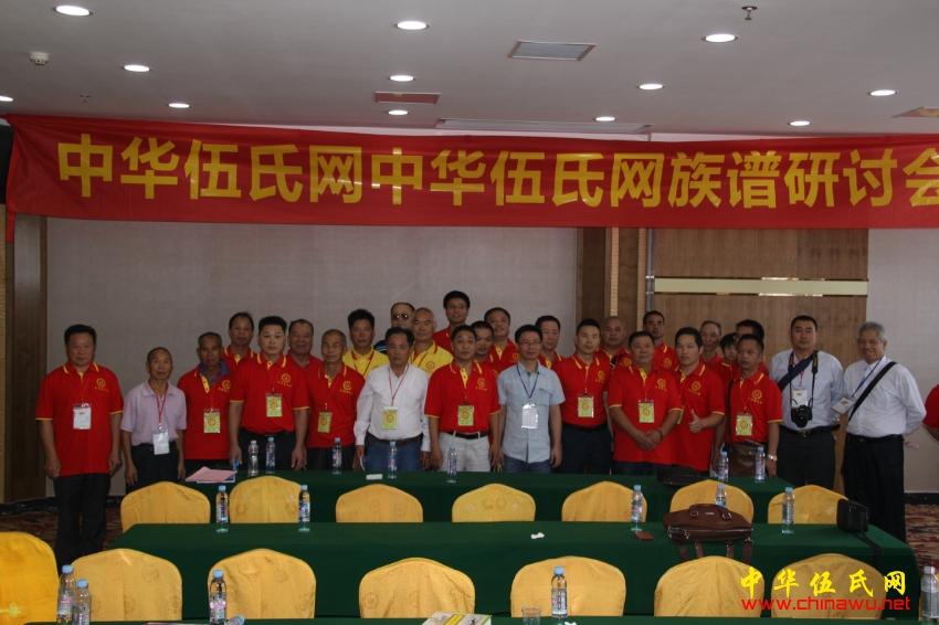 中华伍氏网十周年文化交流论坛会议记录