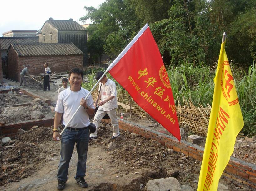 中华伍氏网组织参加2010年岭南伍氏祭祖活动