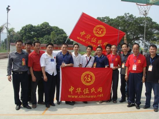 广东省清远市伍氏宗亲会第二届理事会及监事会成员就职和成立三周年庆典大会