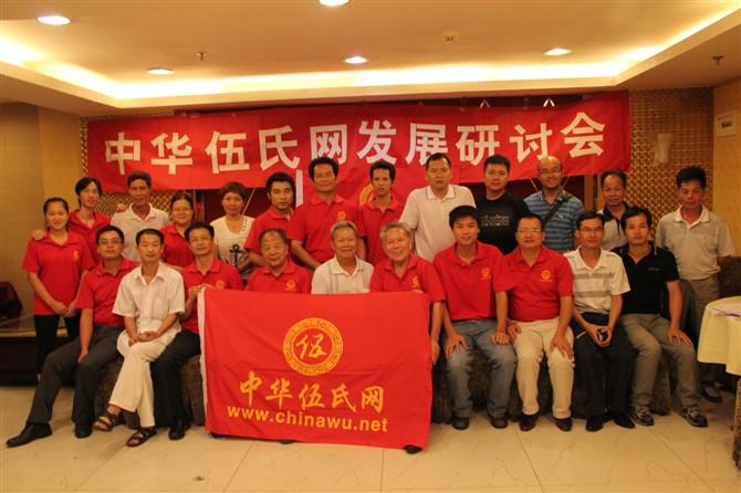 2010年8月7日中华伍氏网发展研讨会