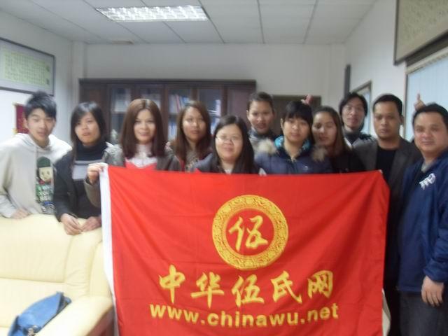 中华伍氏网29群迎来了年后的第一次小聚