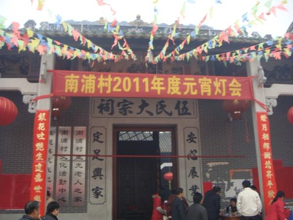 广州南浦村2011年元宵灯会