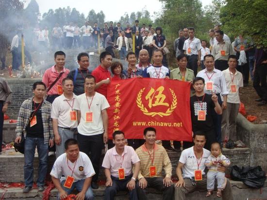 2011年肇庆高要伍氏宗亲来台山祭祖