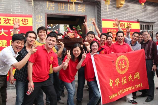 中华伍氏网组织参加2011年岭南伍氏祭祖活动