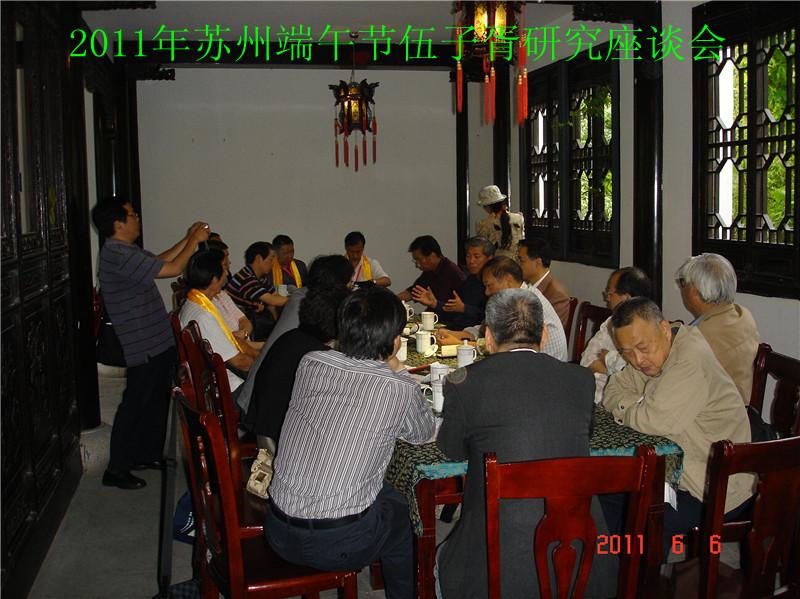 2011年苏州端午节伍子胥研究座谈会