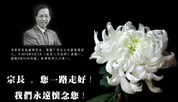 沉痛悼念马来西亚伍建荣宗长 愿宗长一路走好!