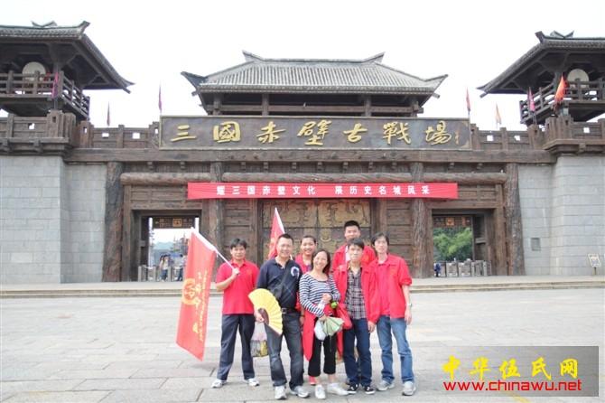湖北阳新之旅第一站——赤壁