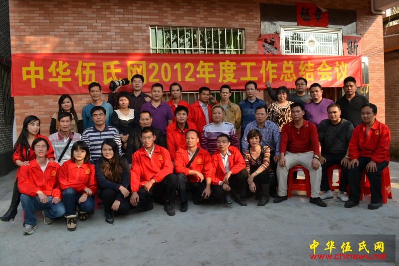 中华伍氏网2012年度工作总结会议