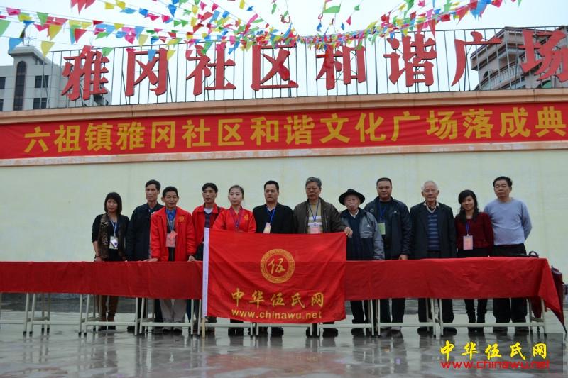 中华伍氏网代表参加广东新兴雅岗社区和谐文化广场落成典礼