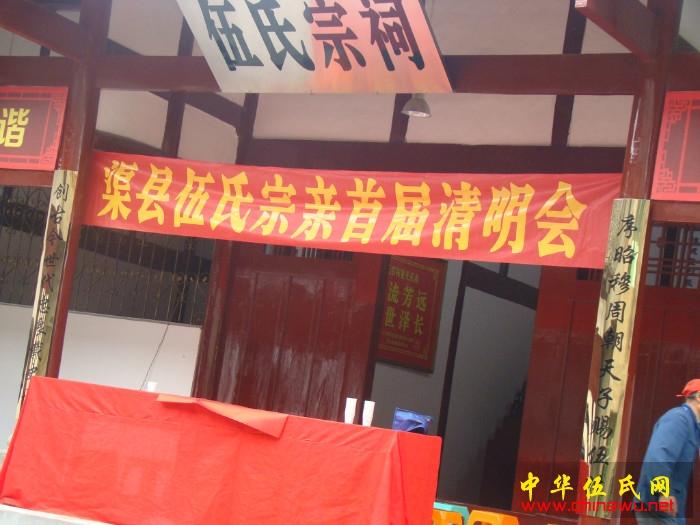 2013四川渠县伍氏宗祠重光暨首界清明会隆重召开