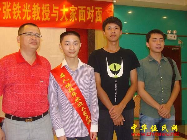 中华伍氏网宗亲代表参加剑桥博士与他的牛津弟子伍振华传经送宝活动
