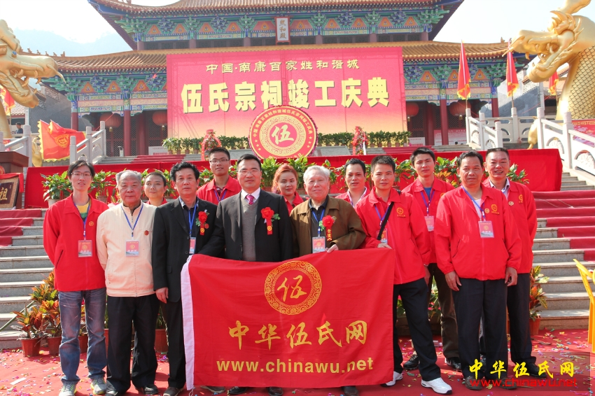 中华伍氏网组织参加中国南康百家姓和谐城伍氏宗祠落成庆典