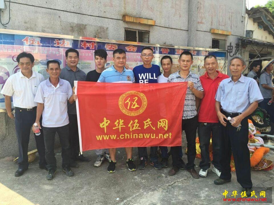 2015广东恩平伍氏重阳祭祖活动