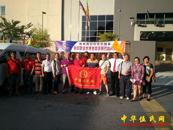 马来西亚伍氏宗亲会成立50周年庆典概述