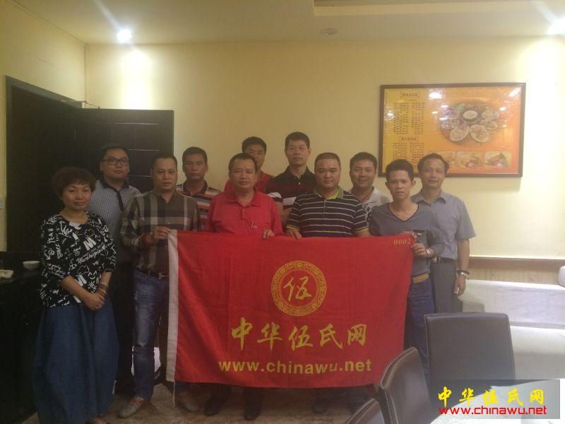 2015中华伍氏网管理会议在广州召开