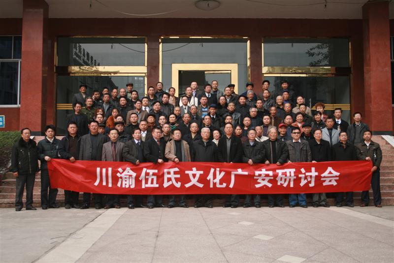 川渝伍氏文化广安研讨会暨第二届理事会第一次会议胜利召开