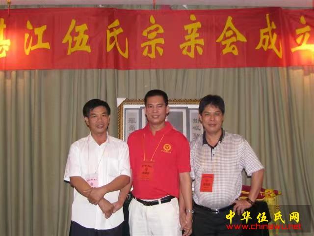 邀请函 | 广东湛江伍氏宗亲会于2009年11月8日成立庆典