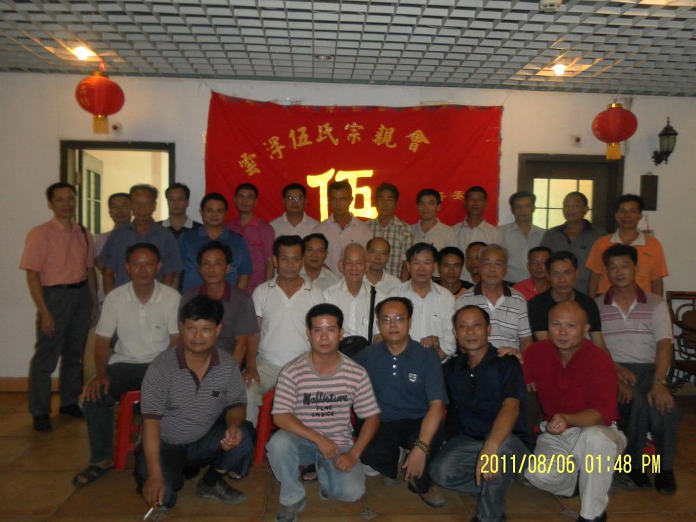 2011广东云浮伍氏族谱研讨会胜利召开