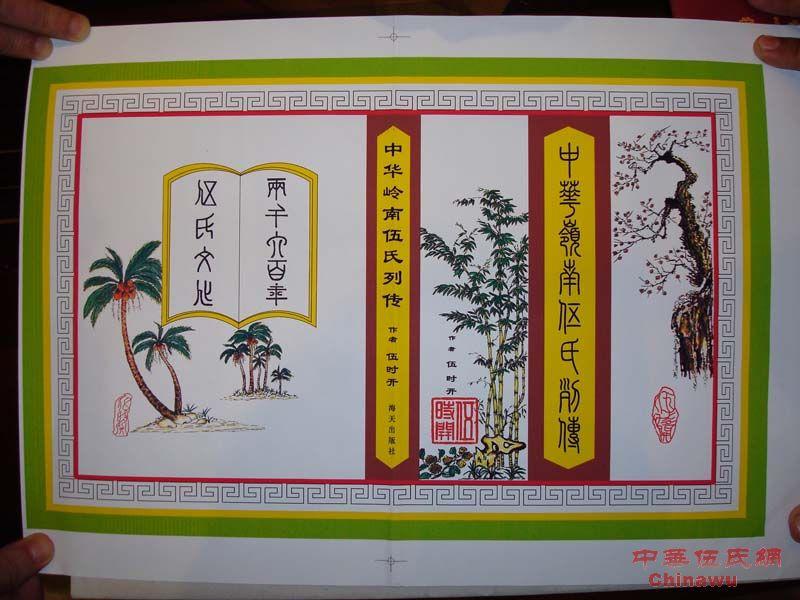 《中华岭南伍氏列传》一书,印刷出版告示