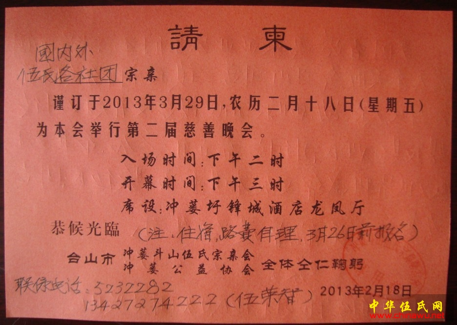 邀请函 | 冲蒌斗山伍氏宗亲会成立二周年庆典暨第二届慈善晚会